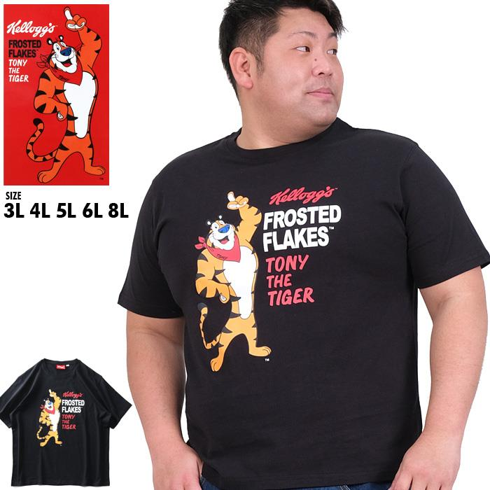 大きいサイズ メンズ KELLOGG ケロッグ 半袖 プリント Tシャツ 春夏新作 kg-22245k