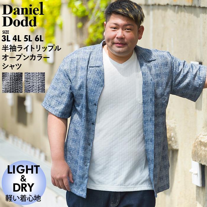 【ga0722】大きいサイズ メンズ DANIEL DODD 半袖 ライト リップル チェック柄 オープンカラー シャツ 春夏新作 651-210213