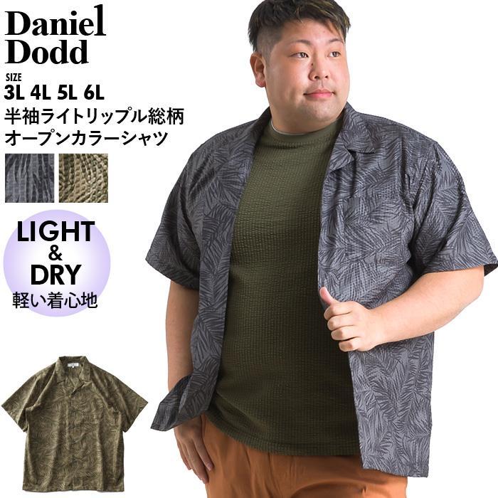 【ga0722】大きいサイズ メンズ DANIEL DODD 半袖 ライト リップル 総柄 オープンカラー シャツ 春夏新作 651-210214