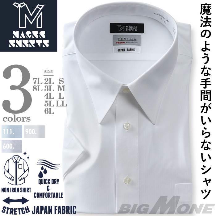 発売記念割 大きいサイズ メンズ MAGIC SHIRTS × TEXIMA ノーアイロン 半袖 ニット ワイシャツ 吸水速乾 ストレッチ 日本製生地使用 ms-210201