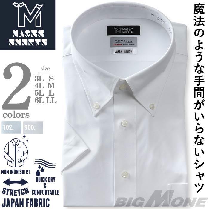 発売記念割 大きいサイズ メンズ MAGIC SHIRTS × TEXIMA ノーアイロン 半袖 ニット ワイシャツ 吸水速乾 ストレッチ 日本製生地使用 ms-210202