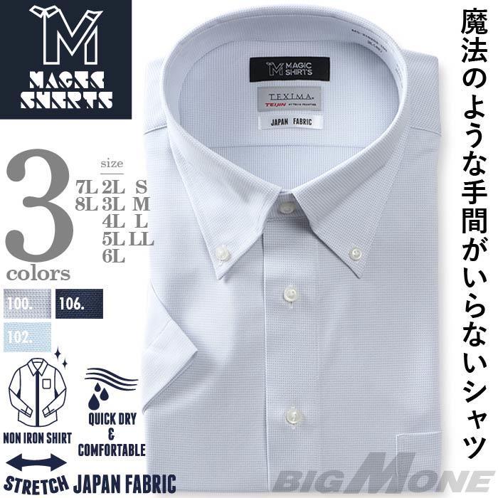 発売記念割 大きいサイズ メンズ MAGIC SHIRTS × TEXIMA ノーアイロン 半袖 ニット ワイシャツ 吸水速乾 ストレッチ 日本製生地使用 ms-210203