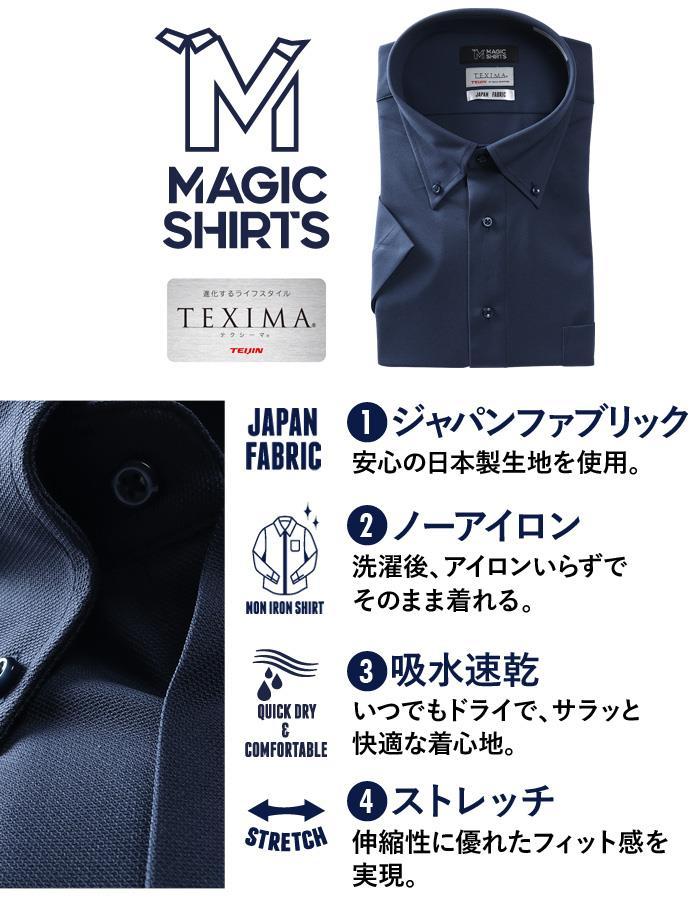 発売記念割 大きいサイズ メンズ MAGIC SHIRTS × TEXIMA ノーアイロン 半袖 ニット ワイシャツ 吸水速乾 ストレッチ 日本製生地使用 春夏新作 ms-210203