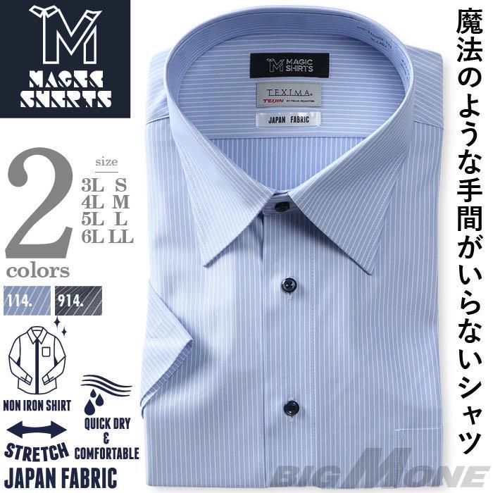 発売記念割 大きいサイズ メンズ MAGIC SHIRTS × TEXIMA ノーアイロン 半袖 ニット ワイシャツ 吸水速乾 ストレッチ 日本製生地使用 ms-210204