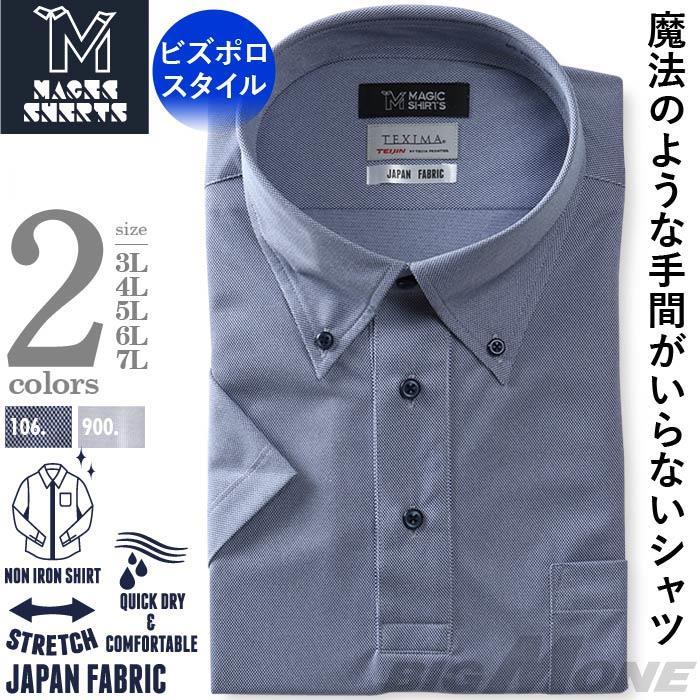 発売記念割 大きいサイズ メンズ MAGIC SHIRTS × TEXIMA ノーアイロン 半袖 ニット ワイシャツ 吸水速乾 ストレッチ 日本製生地使用 ビズポロスタイル ms-210207