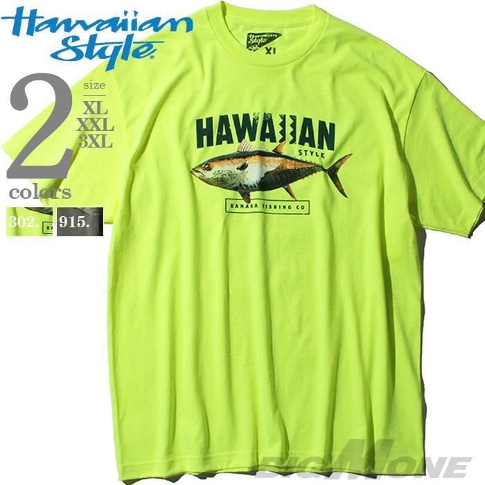 【bbar0610】大きいサイズ メンズ HAWAIIAN STYLE ハワイアンスタイル LOCAL MOTION ローカルモーション 半袖 プリント Tシャツ USA直輸入 mts18113