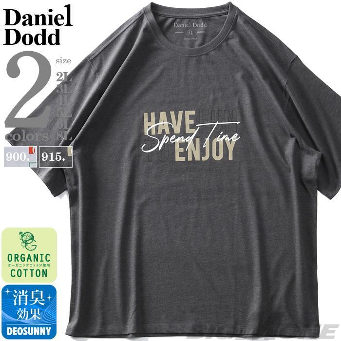 【3P2990】【ga0722】大きいサイズ メンズ DANIEL DODD オーガニックコットン プリント 半袖 Tシャツ HAVE ENJOY azt-210261