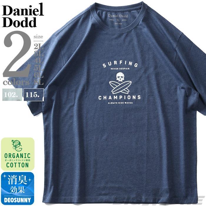 【3P2990】【ga0722】大きいサイズ メンズ DANIEL DODD オーガニックコットン プリント 半袖 Tシャツ SURFING azt-210262
