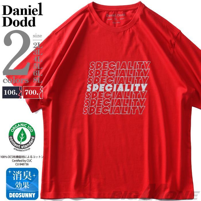 【3P2990】【ga0722】大きいサイズ メンズ DANIEL DODD オーガニックコットン プリント 半袖 Tシャツ SPECIALITY azt-210263