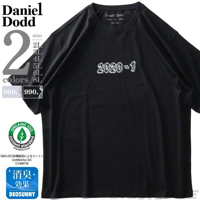 【3P2990】【ga0722】大きいサイズ メンズ DANIEL DODD オーガニックコットン プリント 半袖 Tシャツ 2020-1 azt-210264
