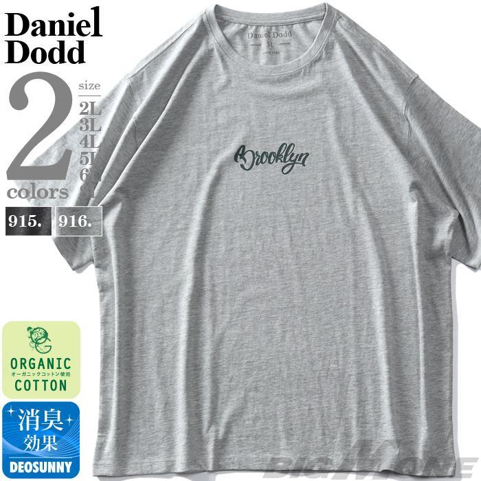 【3P2990】【ga0722】大きいサイズ メンズ DANIEL DODD オーガニックコットン プリント 半袖 Tシャツ BROOKLYN azt-210266