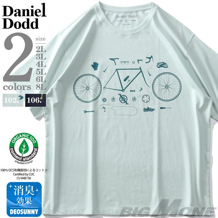【3P2990】【ga0722】大きいサイズ メンズ DANIEL DODD オーガニックコットン プリント 半袖 Tシャツ azt-210268