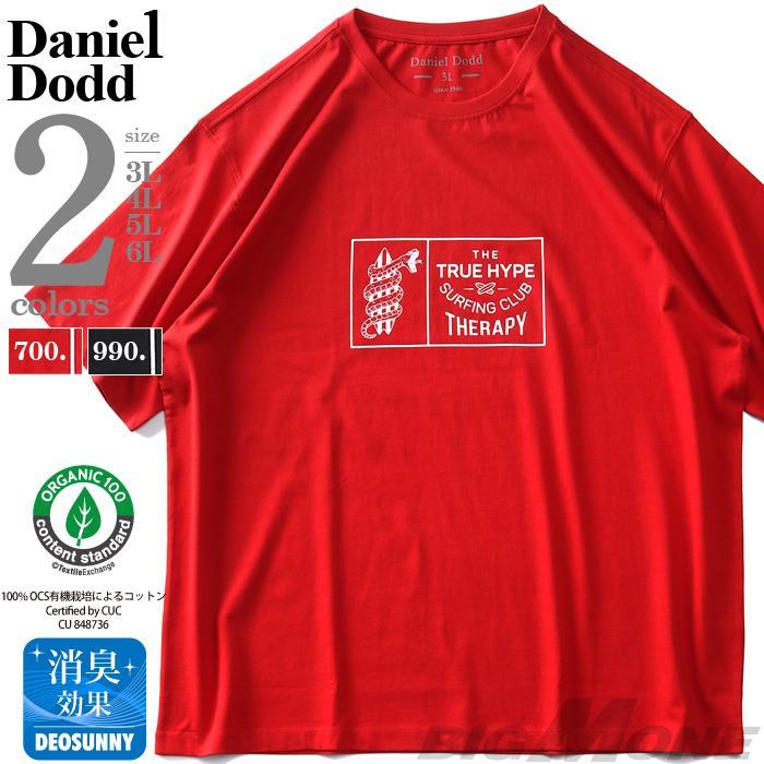 【3P2990】【ga0722】大きいサイズ メンズ DANIEL DODD オーガニックコットン プリント 半袖 Tシャツ TRUE HYPE azt-210269