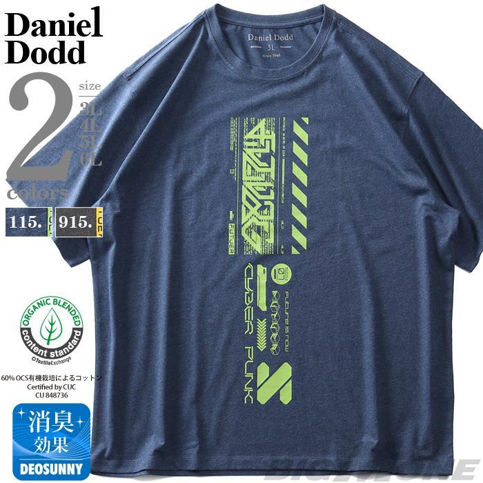 【3P2990】【ga0722】大きいサイズ メンズ DANIEL DODD オーガニックコットン プリント 半袖 Tシャツ CYBER PUNK azt-210270