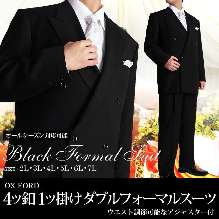 大きいサイズ メンズ 2L 3L 4L 5L 6L 7L ダブル OX FORD オールシーズン フォーマル スーツ ブラック 礼服 冠婚葬祭 2471-09
