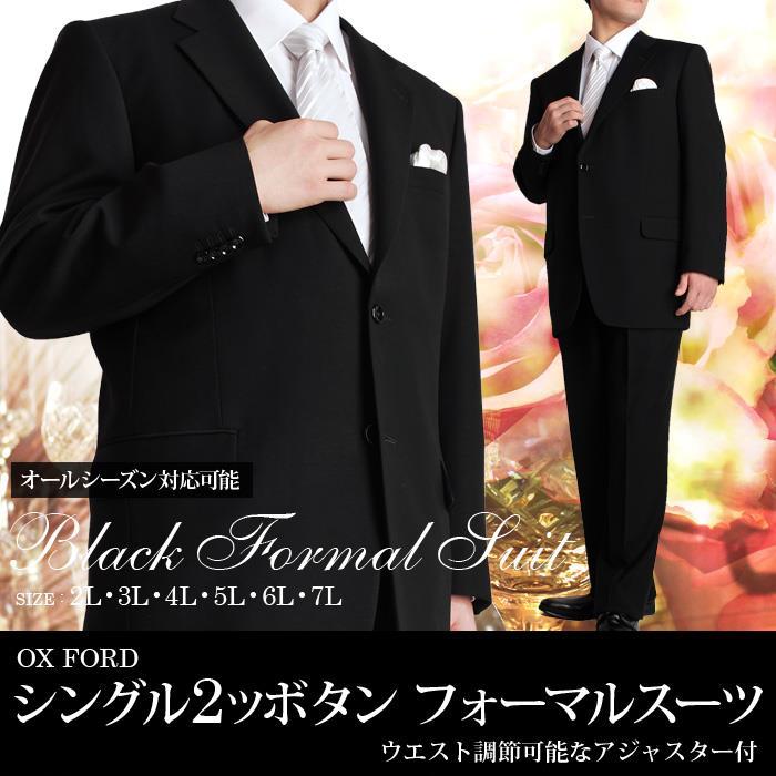 大きいサイズ メンズ 2L 3L 4L 5L 6L 7L シングル2つ釦 OX FORD オールシーズン フォーマル スーツ ブラック 礼服 冠婚葬祭 2470-09