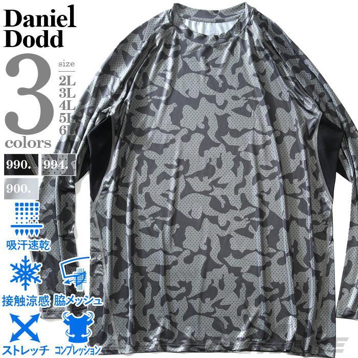 【Fbar210610】大きいサイズ メンズ DANIEL DODD クールアンダー 長袖 コンプレッション Tシャツ 吸汗速乾 ストレッチ 接触涼感 春夏新作 azit-219001