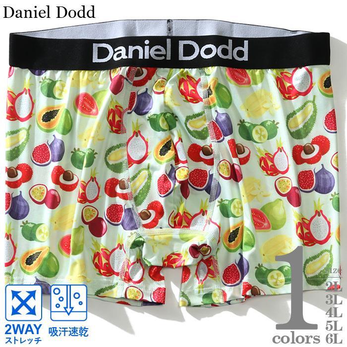 【Fbar210610】大きいサイズ メンズ DANIEL DODD 吸汗速乾 ストレッチ フルーツ柄 ボクサー ブリーフ パンツ 肌着 下着 春夏新作 azup-219013
