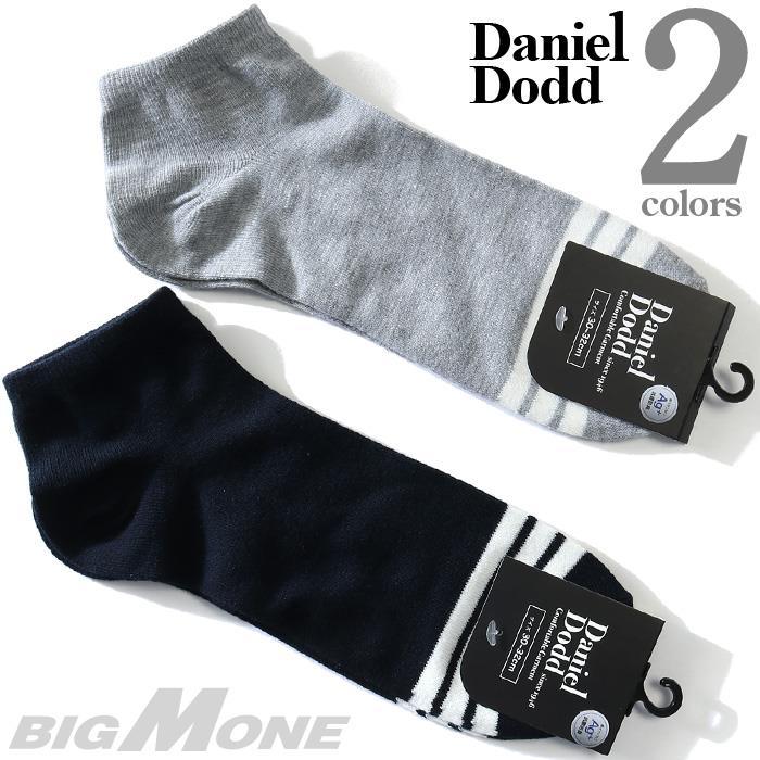 大きいサイズ メンズ DANIEL DODD 抗菌防臭 3本ライン アンクル ソックス 靴下 春夏新作 azsk-219013