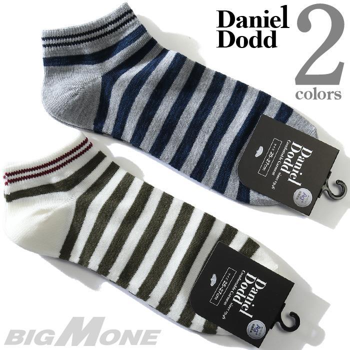 大きいサイズ メンズ DANIEL DODD 抗菌防臭 ボーダー柄 アンクル ソックス 靴下 春夏新作 azsk-219018