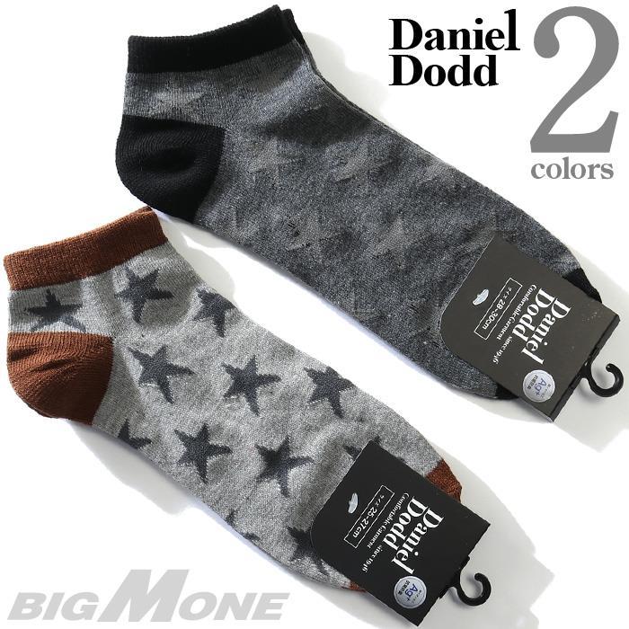 大きいサイズ メンズ DANIEL DODD 抗菌防臭 星柄 アンクル ソックス 靴下 春夏新作 azsk-219019