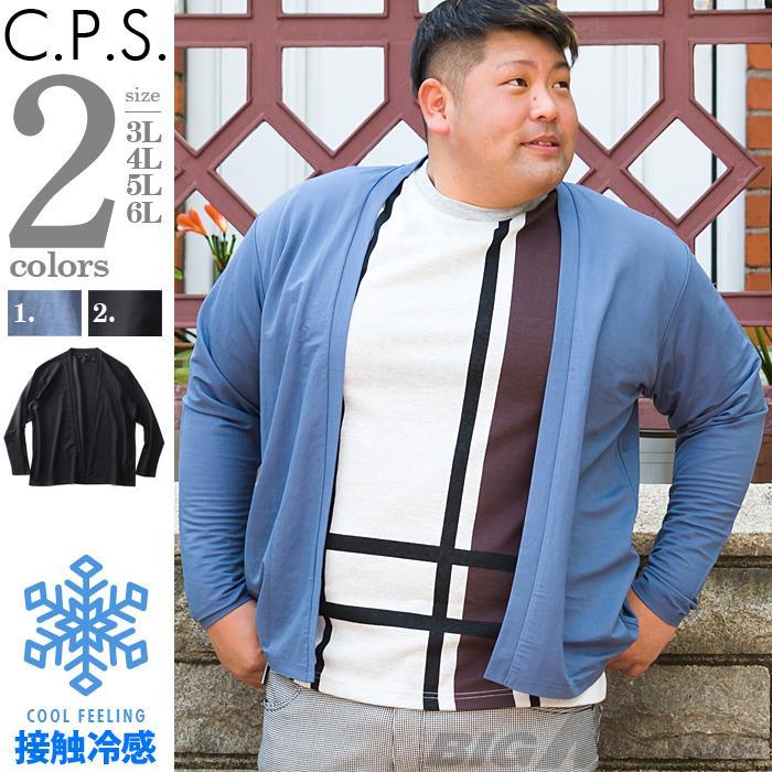 大きいサイズ メンズ CPS 接触冷感 トッパー カーディガン 春夏新作 so116-703