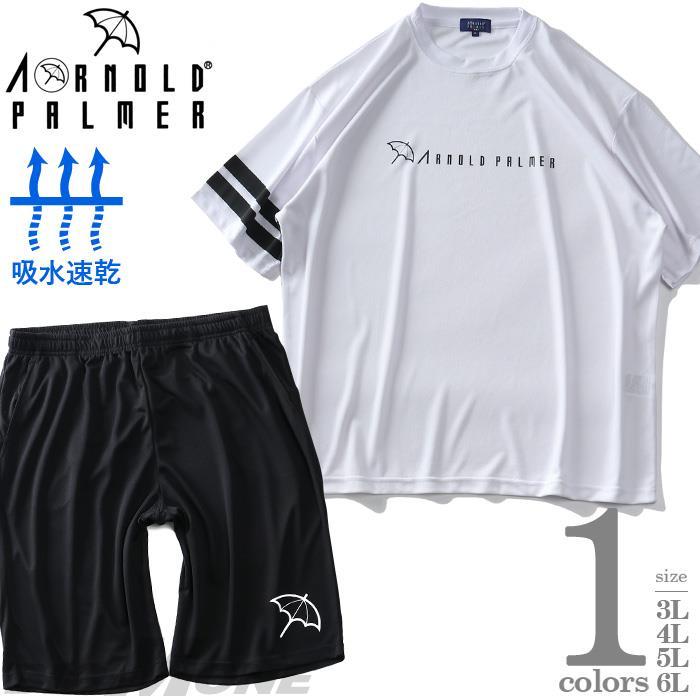 大きいサイズ メンズ ARNOLD PALMER アーノルドパーマー ドライ リング袖 半袖Tシャツ 上下セット 吸水速乾 春夏新作 9071917z