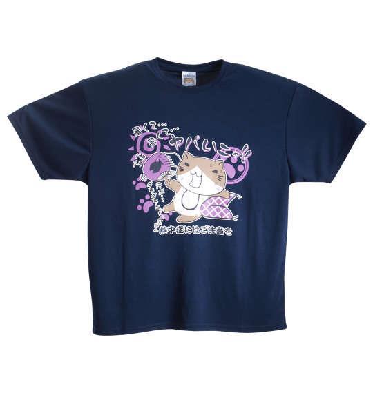 大きいサイズ メンズ NECOBUCHI-SAN DRY ハニカム メッシュ 半袖 Tシャツ ネイビー 1258-1276-1 3L 4L 5L 6L