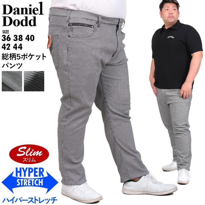 【bbar0610】【ga0722】大きいサイズ メンズ DANIEL DODD 総柄 ハイパーストレッチ 5ポケット パンツ スリムフィット 春夏新作 651-d219002
