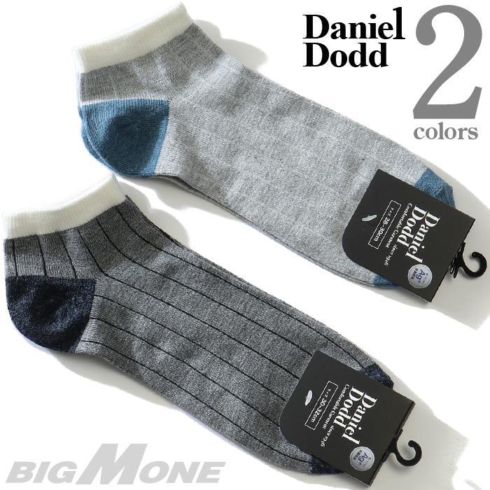 大きいサイズ メンズ DANIEL DODD 抗菌防臭 切替え アンクル ソックス 靴下 春夏新作 azsk-219015