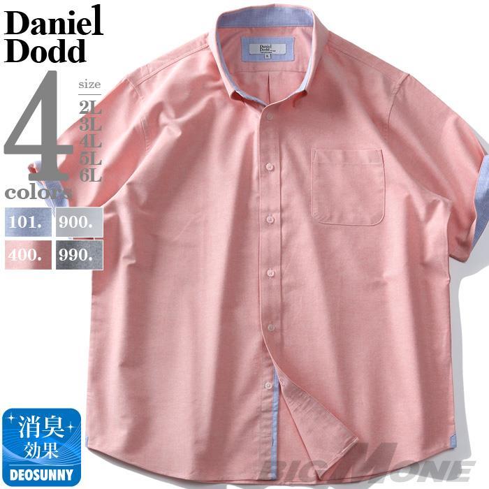 【bbar0610】【ga0722】大きいサイズ メンズ DANIEL DODD 半袖 ストレッチ オックスフォード ボタンダウン シャツ 285-210225