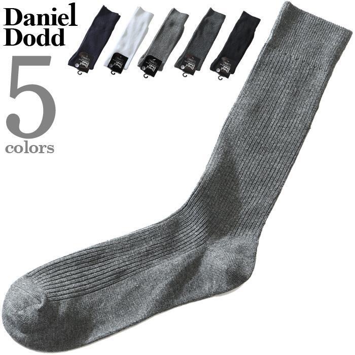 大きいサイズ メンズ DANIEL DODD 抗菌防臭 無地 クルー ソックス 靴下 秋冬新作 azsk-21500