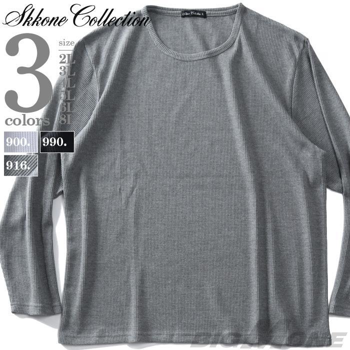 大きいサイズ メンズ SKKONE COLLECTION ワッフル クルーネック ロング Tシャツ 秋冬新作 29491