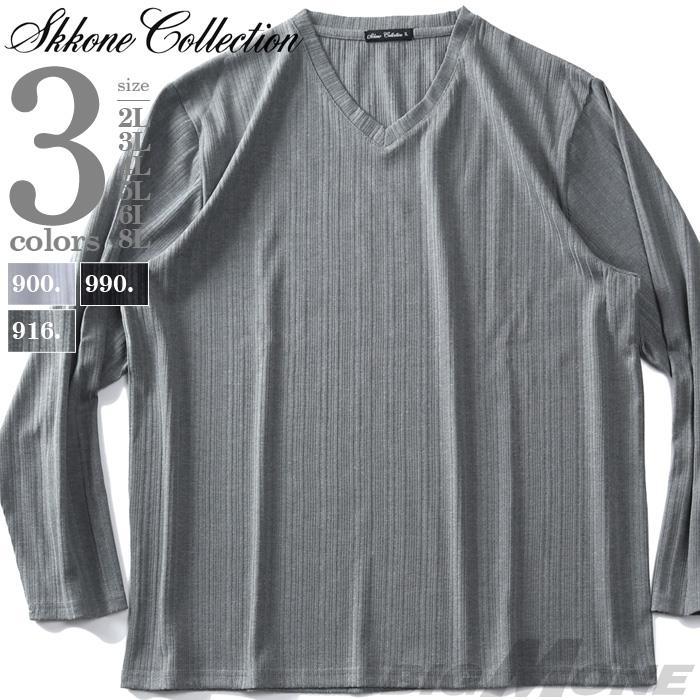 【ss0903】大きいサイズ メンズ SKKONE COLLECTION テレコ Vネック ロング Tシャツ 秋冬新作 29492