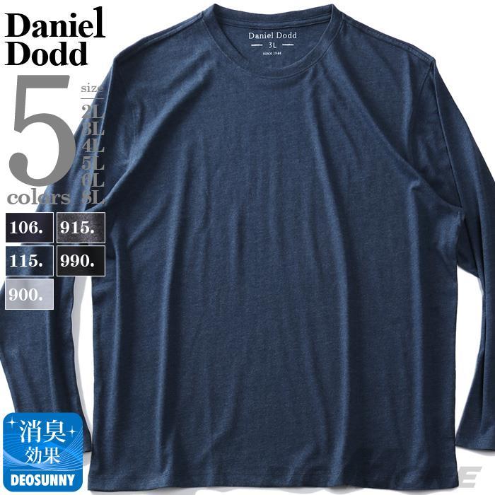 【ss0917】【ss0903】大きいサイズ メンズ DANIEL DODD 無地 ロング Tシャツ 秋冬新作 azt-9002