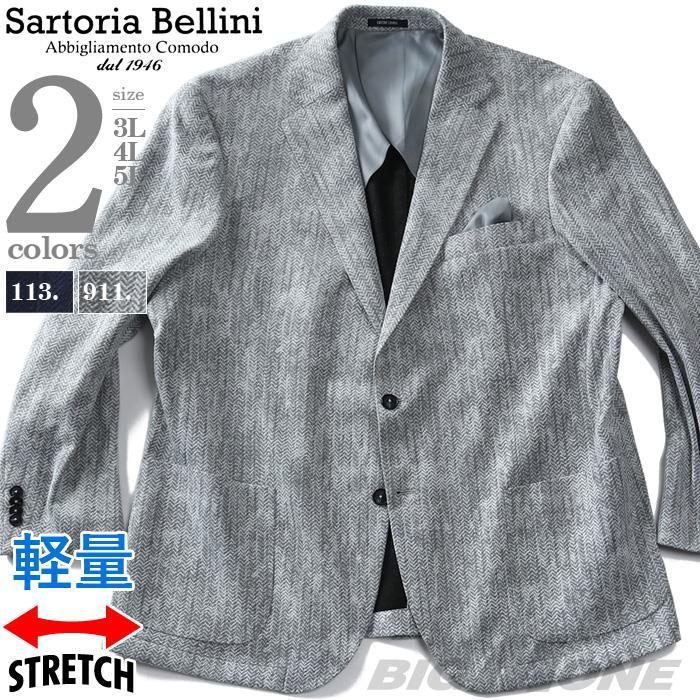 大きいサイズ メンズ SARTORIA BELLINI 軽量 ストレッチ テーラード ジャケット 秋冬新作 azjk3221-c1