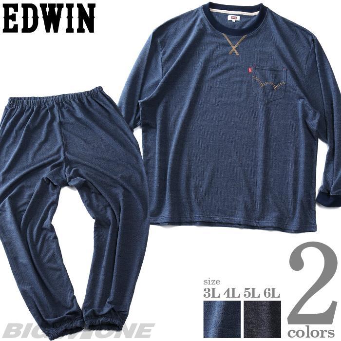 大きいサイズ メンズ EDWIN エドウィン 長袖 上下セット ルームウェア 秋冬新作 151188415