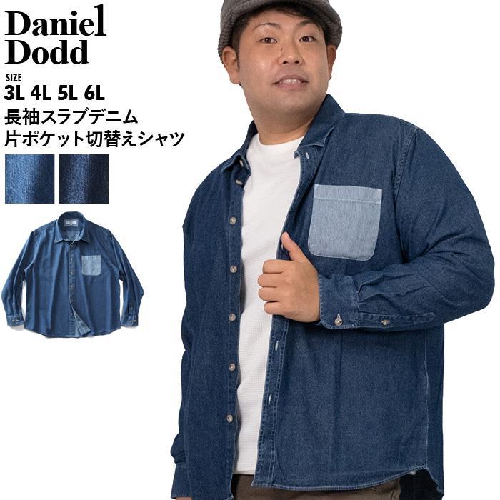大きいサイズ メンズ DANIEL DODD 長袖 スラブ デニム 片ポケット切替え シャツ 秋冬新作 285-210408