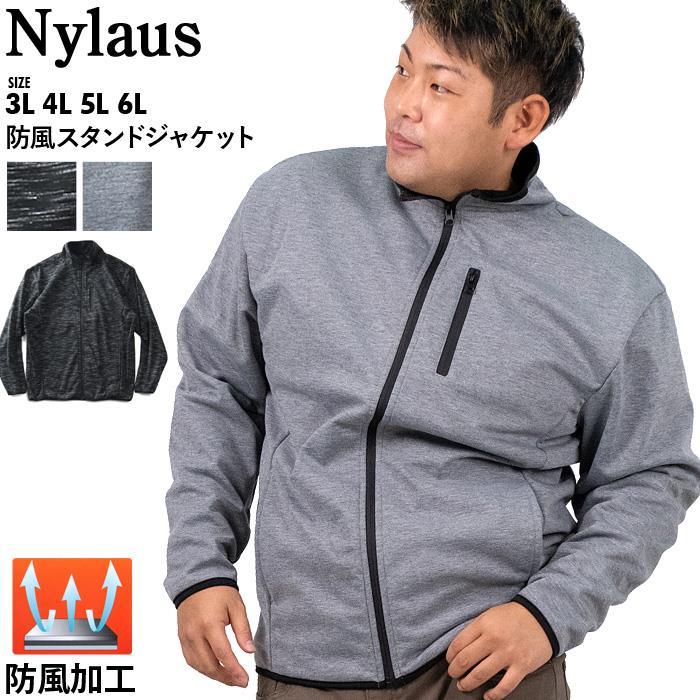 【ss1015】大きいサイズ メンズ Nylaus 防風 スタンド ジャケット 秋冬新作 29429