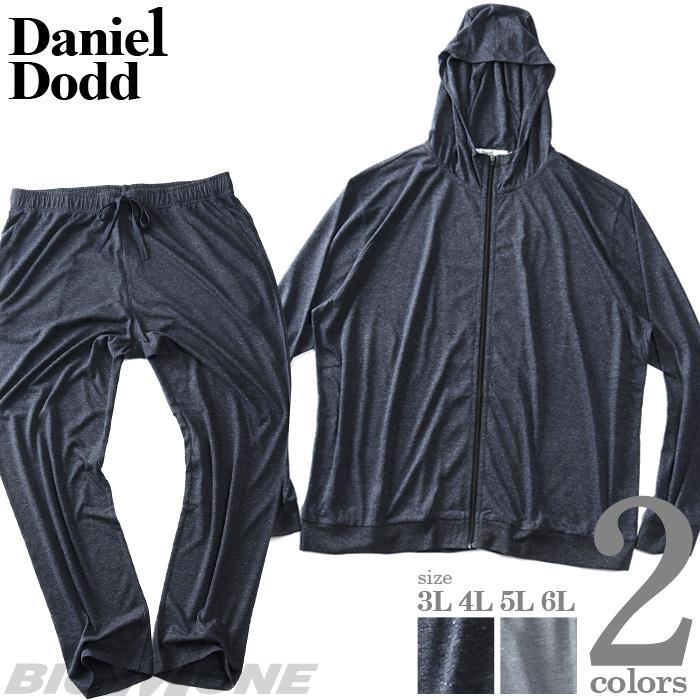 【ss0917】大きいサイズ メンズ DANIEL DODD フルジップ パーカー 上下セット 秋冬新作 azts-219003