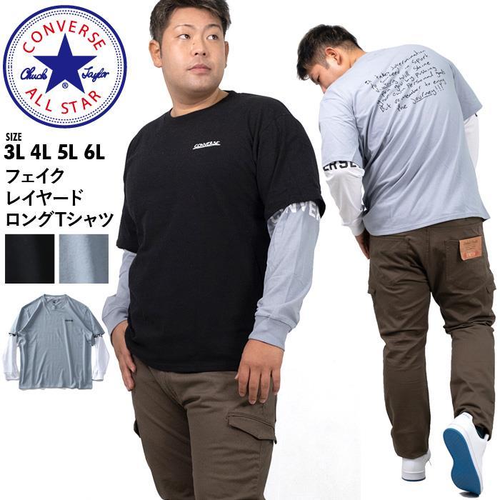 大きいサイズ メンズ CONVERSE コンバース フェイクレイヤード ロング Tシャツ 秋冬新作 1460-5102