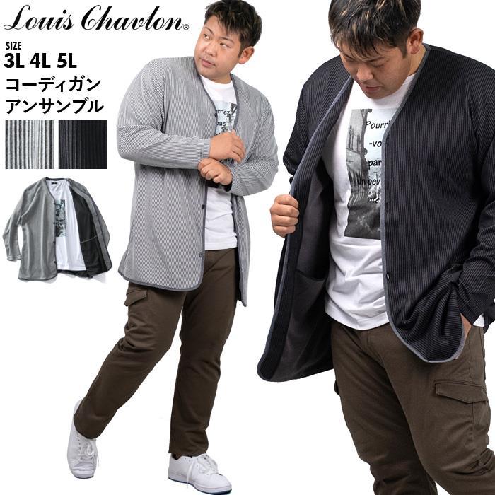 【ss1015】大きいサイズ メンズ LOUIS CHAVLON ルイシャブロン コーディガン アンサンブル 秋冬新作 1460-5145