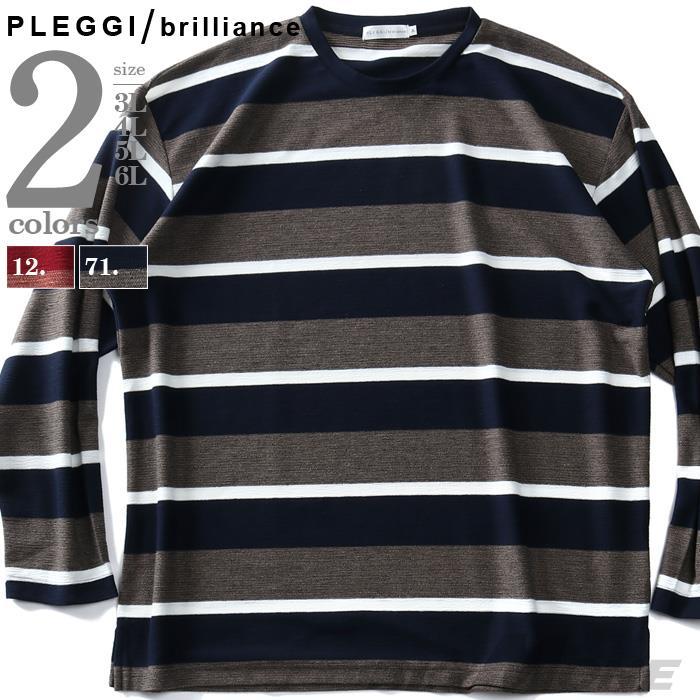大きいサイズ メンズ PLEGGI プレッジ ジャガード ボーダー柄 クルーネック ロング Tシャツ 秋冬新作 61-73111-2