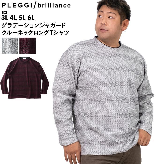 大きいサイズ メンズ PLEGGI プレッジ グラデーション ジャガード クルーネック ロング Tシャツ 秋冬新作 61-73333-2