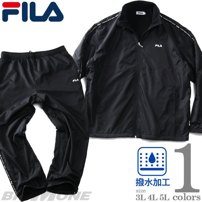 大きいサイズ メンズ FILA フィラ 裏フリース ウィンド 上下セット 撥水加工 秋冬新作 fm597475