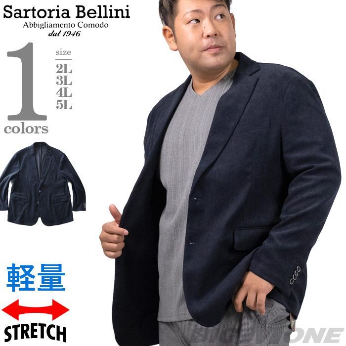 大きいサイズ メンズ SARTORIA BELLINI メランジ ストレッチ ジャケット 軽量 秋冬新作 azjkw8721-b1