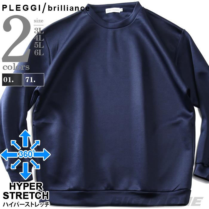 大きいサイズ メンズ PLEGGI プレッジ ストレッチ ダンボール トレーナー 秋冬新作 61-73067-2