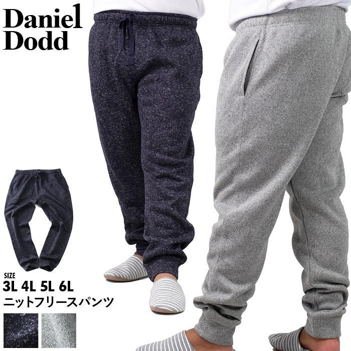 【ss1015】大きいサイズ メンズ DANIEL DODD ニット フリース パンツ 秋冬新作 azrp-210502