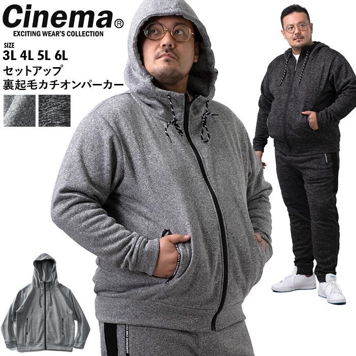 【ss1015】大きいサイズ メンズ CINEMA セットアップ 裏起毛 カチオン フルジップ パーカー 秋冬新作 so117-700