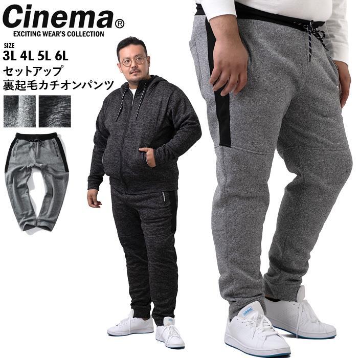 大きいサイズ メンズ CINEMA セットアップ 裏起毛 カチオン パンツ 秋冬新作 so117-001